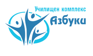 Училищен комплекс Азбуки - София