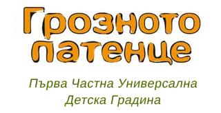 Частна Детска Градина в София - Грозното Патенце
