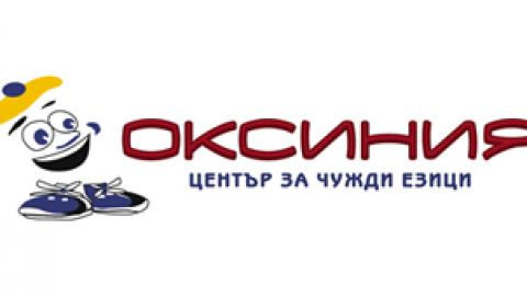 Детски център с чуждоезиково обучение ОКСИНИЯ
