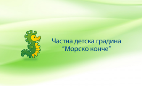 Частна детска градина МОРСКО КОНЧЕ