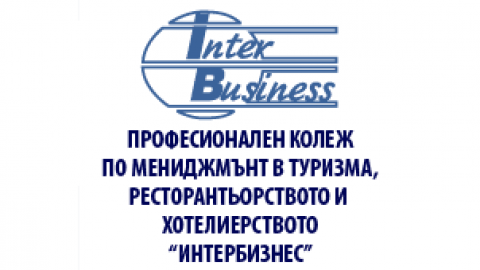 Професионален колеж ИНТЕРБИЗНЕС