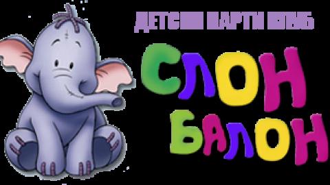 Детски парти клуб СЛОН БАЛОН