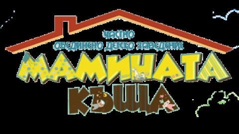 Частна ясла Мамината къща – Варна