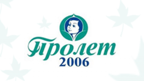 Частна детска градина ПРОЛЕТ 2006