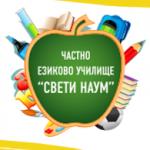 Свети Наум - София - Частно училище в Бояна