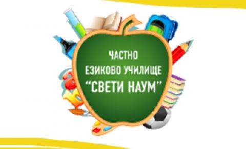 Частно Езиково Училище – Свети Наум