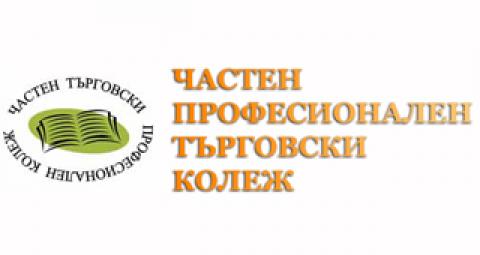 Частен професионален търговски колеж – Сливен