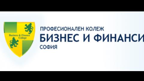 Професионален колеж БИЗНЕС и ФИНАНСИ – София