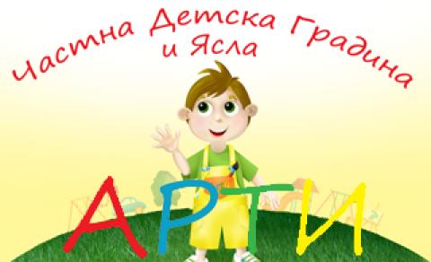 Частна детска градина АРТИ