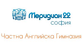 Английска Гимназия - Меридиан 22 - София