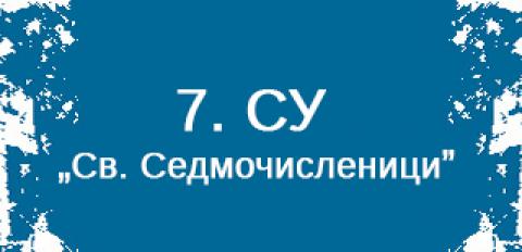 7 СУ Св. Седмочисленици – София