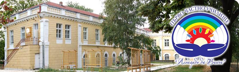 Първо Частно Училище - Леонардо Давични