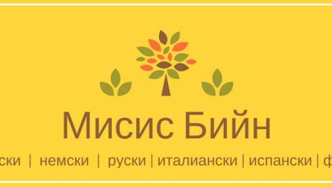 Езиков Център МИСИС БИЙН