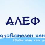 """Алеф Център за обучение, преводи и консултации към """"Алеф интелект"""" ООД"""