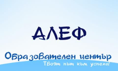 """Образователен център """"Алеф"""""""