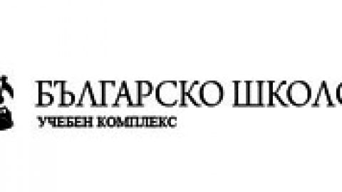 """Учебен комплекс """"Българско школо"""""""