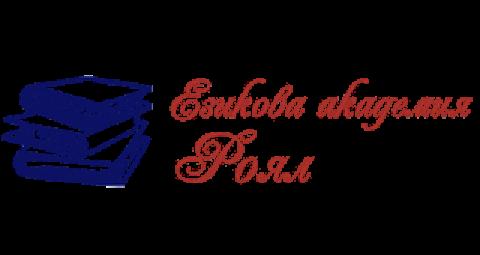 Езикова академия Роял