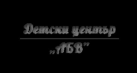 """Детски център """"АБВ"""""""