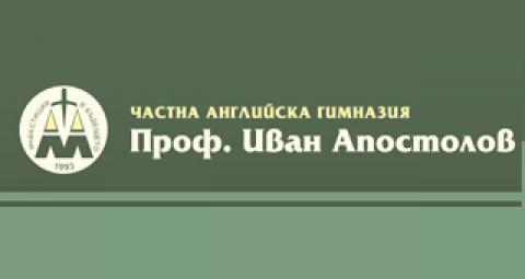 Частна английска гимназия Проф. Иван Апостолов