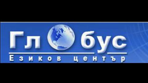 """Езиков център """"Глобус"""""""