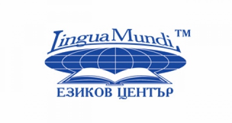 Езиков център LinguaMundi