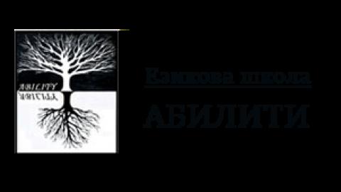 """Езикова школа """"АБИЛИТИ"""""""