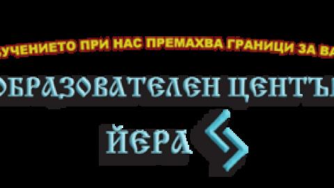 Езиков център Йера