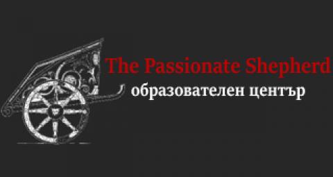Образователен център The Passionate Shepherd