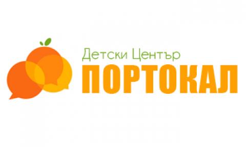 """Детски и учебен център """"Портокал"""""""