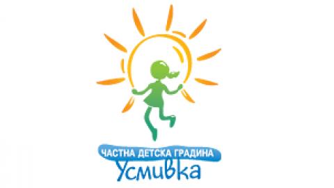 Частна детска градина УСМИВКА