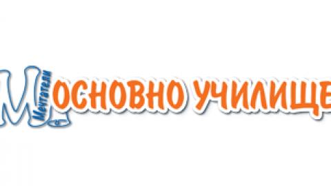 Частно основно училище МЕЧТАТЕЛИ – Варна