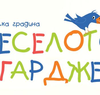 Частна Детска Градина - София