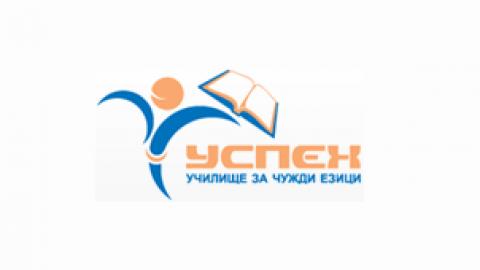 Езиков център УСПЕХ