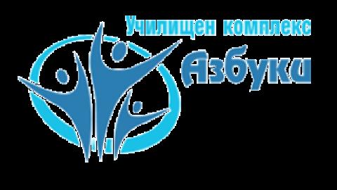 Училищен комплекс Азбуки