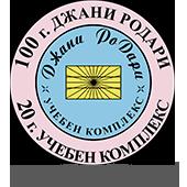 ЧОУ Джани Родари - Лого
