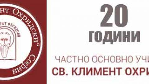 ЧОУ Свети Климент Охридски