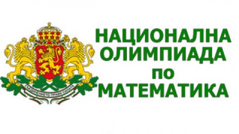 Национална студентска олимпиада по математика 2016