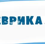 Образователен център Еврика - Благоевград