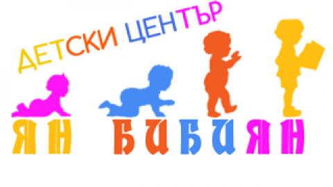 """Детски център и занималня """"Ян Бибиян"""""""