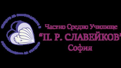 """ЧСУ """"ПЕТКО Р. СЛАВЕЙКОВ""""- СОФИЯ"""