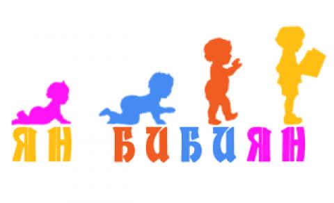 """Частна детска градина и ясла """"Ян Бибиян"""""""