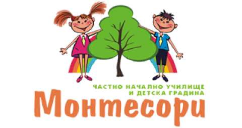"Частно начално училище и детска градина ""Д-р Мария Монтесори"""