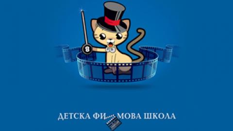 Детска киношкола CINE FLOR