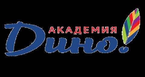 Академия ДИНО