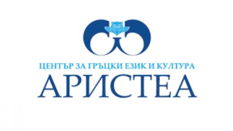 Център за гръцки език и култура АРИСТЕА