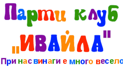 Детски парти клуб – ИВАЙЛА