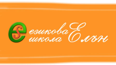 Езикова школа ЕЛЪН – жк Сухата Река