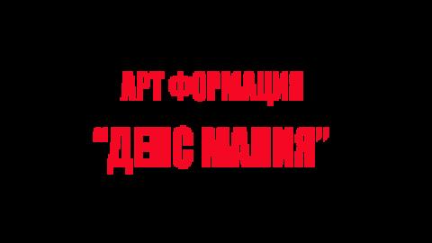Арт формация ДЕНС МАНИЯ