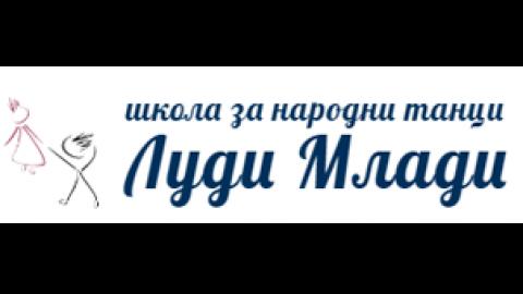 Школа за народни танци ЛУДИ МЛАДИ