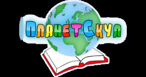 """Учебен център """"Планет Скул"""""""